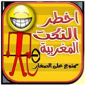 اخطر النكت المغربية  NokatDahk icon