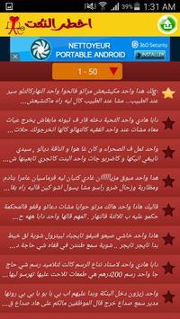 اخطر النكت المغربية  NokatDahk poster