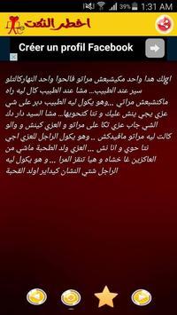 اخطر النكت المغربية  NokatDahk screenshot 2