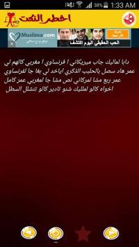 اخطر النكت المغربية  NokatDahk screenshot 3