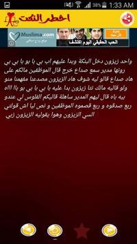 اخطر النكت المغربية  NokatDahk screenshot 4
