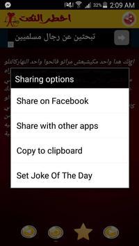 اخطر النكت المغربية  NokatDahk screenshot 5