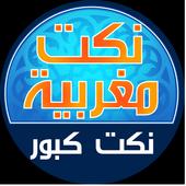 نكت كبور - NOKAT MAGHRIBIA icon
