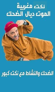 نكت كبور - NOKAT MAGHRIBIA poster