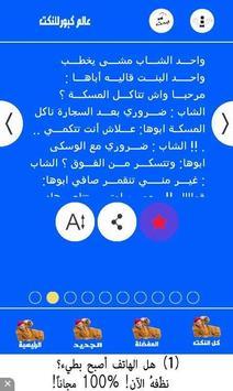 نكت كبور - NOKAT MAGHRIBIA apk screenshot