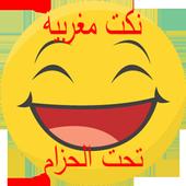 نكت مغربية تحت الحزام 2016رائع icon