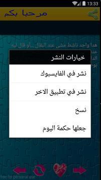 نكت مغربية تحت الحزام 2016رائع screenshot 4
