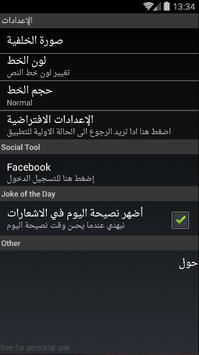 نكت مغربية تحت الحزام 2016رائع screenshot 5