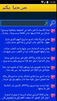 نكت مغربية تحت الحزام 2016رائع screenshot 6