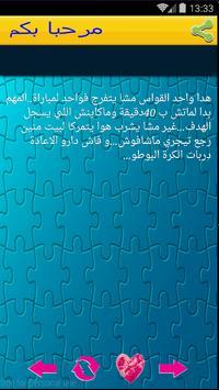 نكت مغربية تحت الحزام 2016رائع screenshot 2