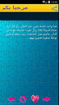 نكت مغربية تحت الحزام 2016رائع screenshot 3
