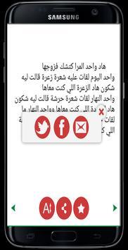 نكت مغربية 2017 بدون نت apk screenshot