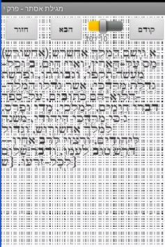 Book of Esther screenshot 1