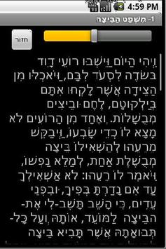 בְּיִאלִיק - דִּבְרֵי אַגָּדָה screenshot 1