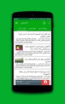اتحاداوى -(الاتحاد السكندرى) apk screenshot