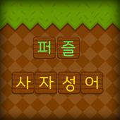 퍼즐 사자성어 icon