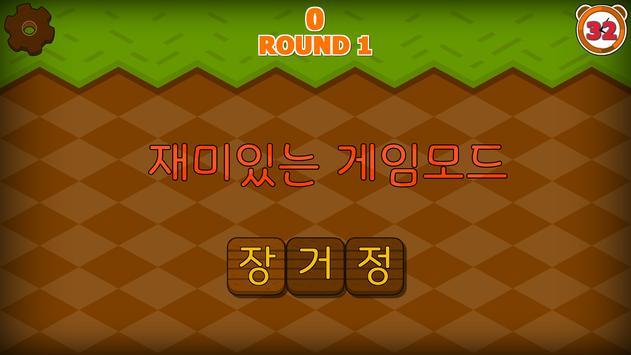 사자성어퀴즈 screenshot 1