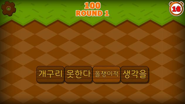 퍼즐 사자성어 apk screenshot