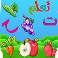 تعلم اسماء الفواكه والخضراوات اجمل الالعاب العربيه