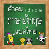 คําคมภาษาอังกฤษ พร้อมแปลไทย icon