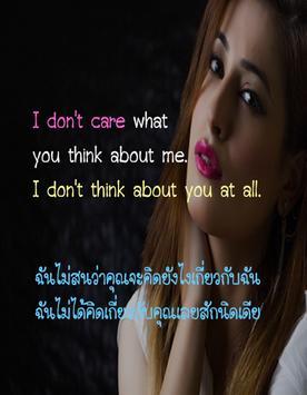 คําคมภาษาอังกฤษ พร้อมแปลไทย screenshot 4