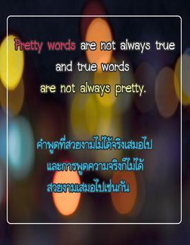 คําคมภาษาอังกฤษ พร้อมแปลไทย poster