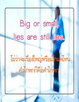 คําคมภาษาอังกฤษ พร้อมแปลไทย screenshot 1
