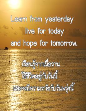 คําคมภาษาอังกฤษ พร้อมแปลไทย screenshot 3
