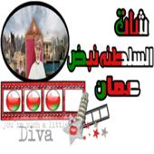 شات السلطنة-نبض عمان icon