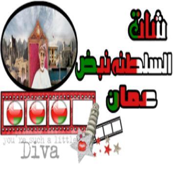 شات السلطنة-نبض عمان poster
