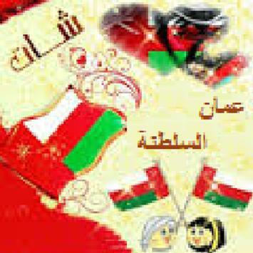 شات عمان السلطنة poster