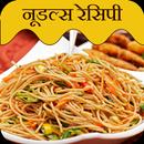 Noodles Recipes in Hindi APK