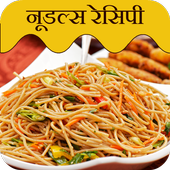 Noodles Recipes in Hindi icon