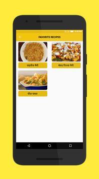 Noodles Recipes in Hindi screenshot 4