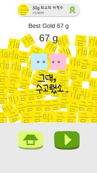 그대에게 황금을 apk screenshot