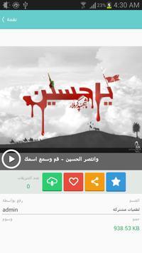 نغمات و رنات باسم الكربلائي poster