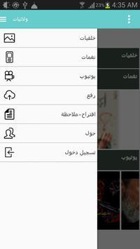 نغمات و رنات باسم الكربلائي screenshot 2