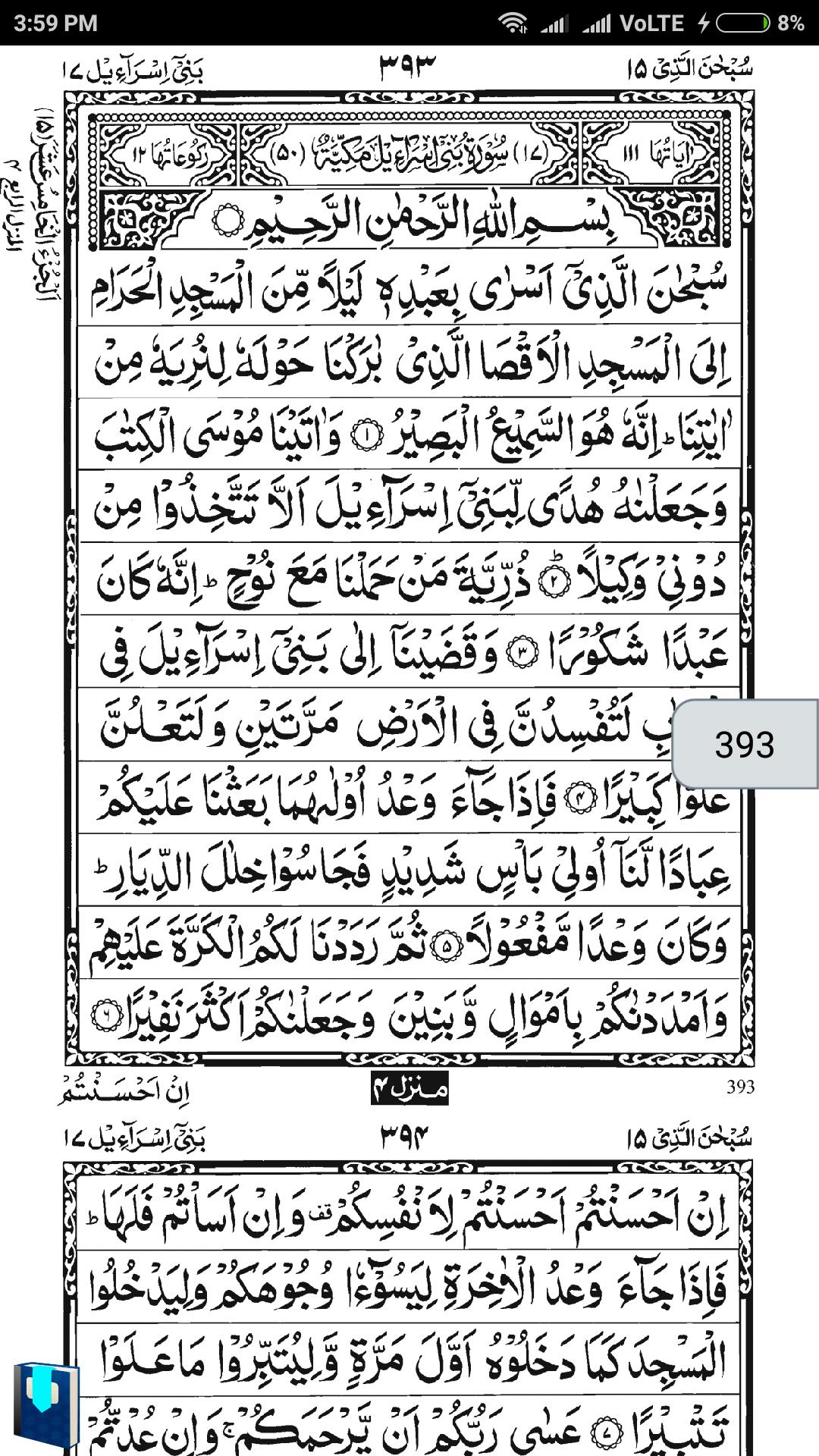 Quran PDF for Android - APK Download