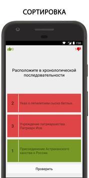 ЕГЭ История России Даты screenshot 4