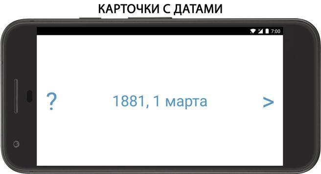 ЕГЭ История России Даты screenshot 5