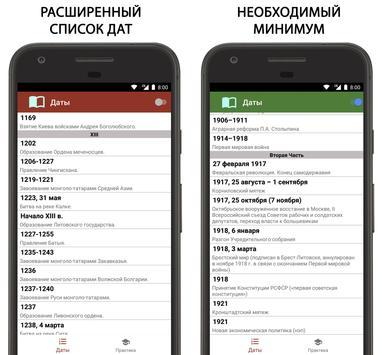 ЕГЭ История России Даты poster
