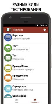 ЕГЭ История России Даты screenshot 1