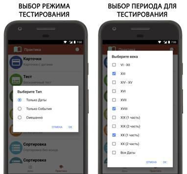 ЕГЭ История России Даты screenshot 2