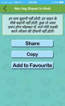 Non Veg Shayari Hindi screenshot 2