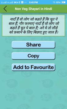 Non Veg Shayari Hindi screenshot 5
