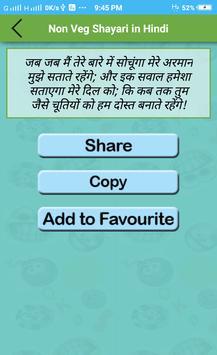 Non Veg Shayari Hindi screenshot 7