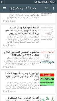 شهادة البكالوريا 2018 جميع الشعب screenshot 12