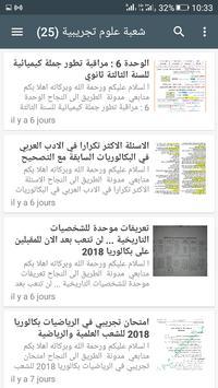 شهادة البكالوريا 2018 جميع الشعب screenshot 1