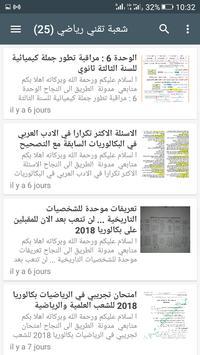 شهادة البكالوريا 2018 جميع الشعب screenshot 2