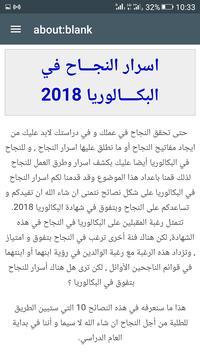 شهادة البكالوريا 2018 جميع الشعب screenshot 5